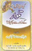 Kia Islam Talwar Say Phaila By Shaykh Muhammad Aslam Shai