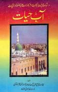 Aab e Hayat By Shaykh Muhammad Qasim Nanotvir a