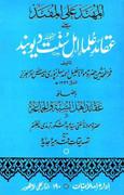 Al Muhannad Alal Mufannad