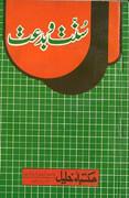 Sunnat o Biddat By Sheikh Mufti Muhammad Shafi (