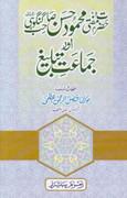 Mufti Mehmood Hasan Gangohir a Aur Jamat e Tableegh By