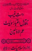 Dast e Ghaib By Shaykh Syed Mian Asghar Husain