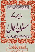Saal Bhar Kay Masnoon Amaal By Shaykh Ashraf Ali Thanvir