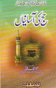 Hajj Ki Aasaaniyan By Shaykh Mehmood Ashraf Usmani