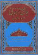 Jame Tirmidhi - 2 Volumes