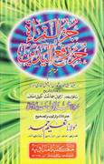 Juz al Qirra'at Wa Juz al Rafa ul Yadain