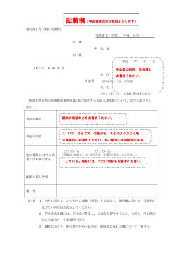 駐車禁止除外車両指定申請書(PDF:12KB)