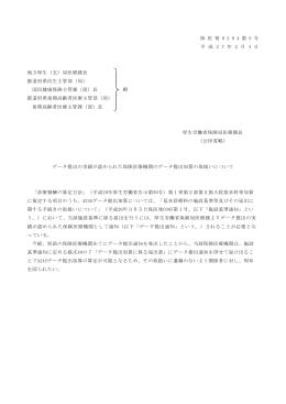 PDF文書/79KB - 國民健康保険中央會