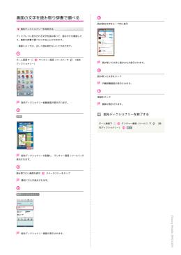 目視録 Android インスト ルマニュアル Android インストールマニュアル