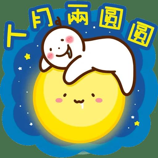 口水仔の中秋人月兩圓圓 (by YoDaRe 口水仔) WhatsApp Stickers - Stickers Cloud