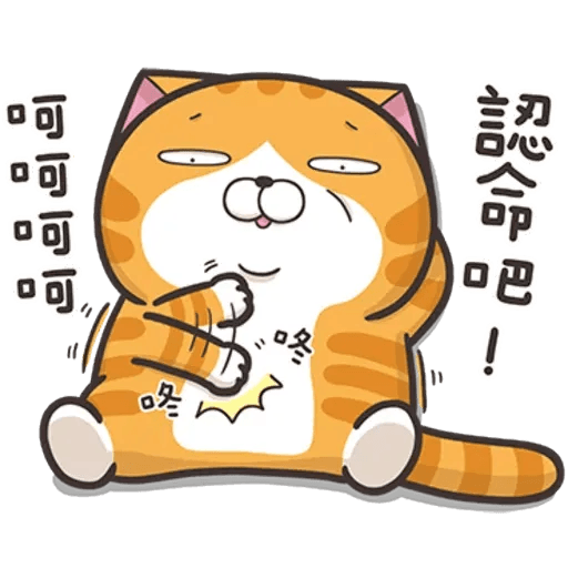 白爛貓1 WhatsApp Stickers - Stickers Cloud