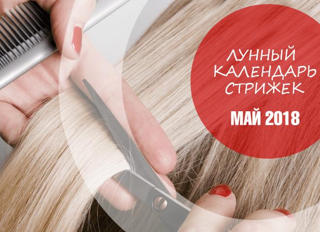 005 luna strizhki18 5 - Lunar calendar haircuts on may 2018