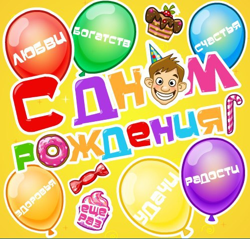 7e152377778859388c12ebd08ff790b6 x 0123f72b - Funny happy birthday to you: cheer up the family