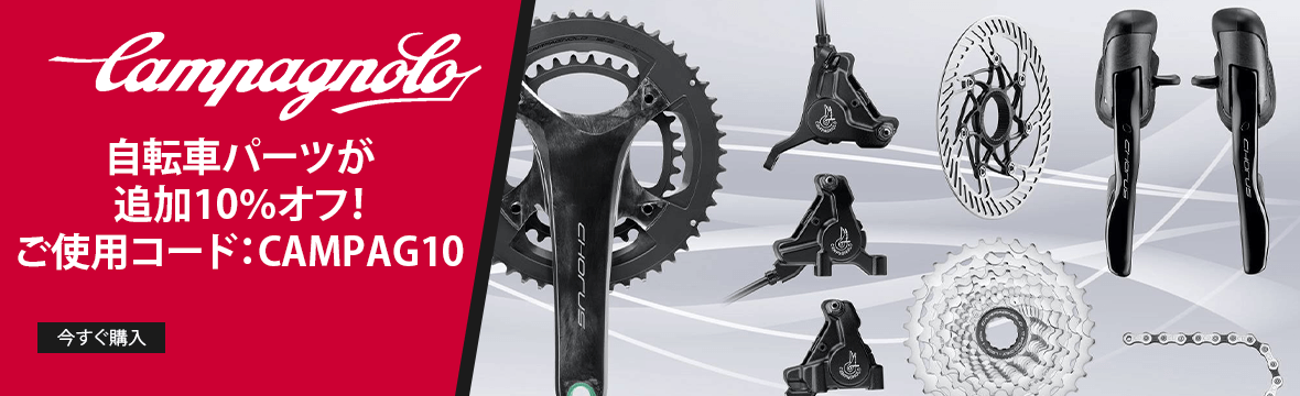 10% off on Campagnolo component