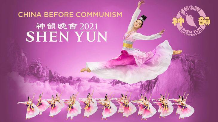 Shen Yun free presale password