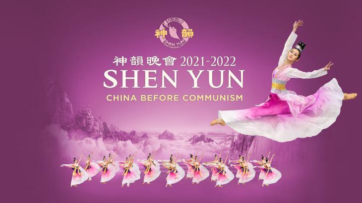 Shen Yun 2022 free presale code