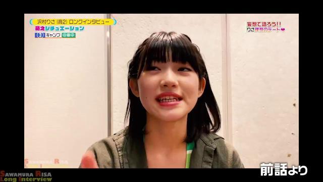 Minisuka.tv 2020-12-03 Risa Sawamura 沢村りさ Secret Gallery (STAGE1) MOVIE 3.3