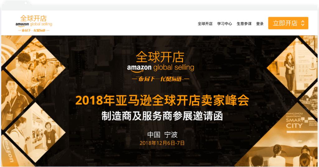 2019臺灣廠商如何做跨境電商?亞馬遜全球開店賣家高峰會揭秘