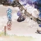 [Album] Akiko Shikata – Yume no Ato