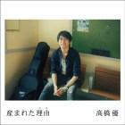 [Single] Yu Takahashi – Umareta Wake