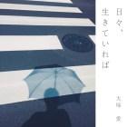 [Single] Ai Otsuka – Hibi, Ikite Ireba