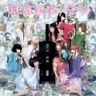[Album] Zenbu Kimi no Sei da – Boku Tabetamo Kimi no Subete wo