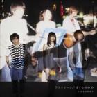 [Single] ikimonogakari – Last Scene / Bokura no Yume