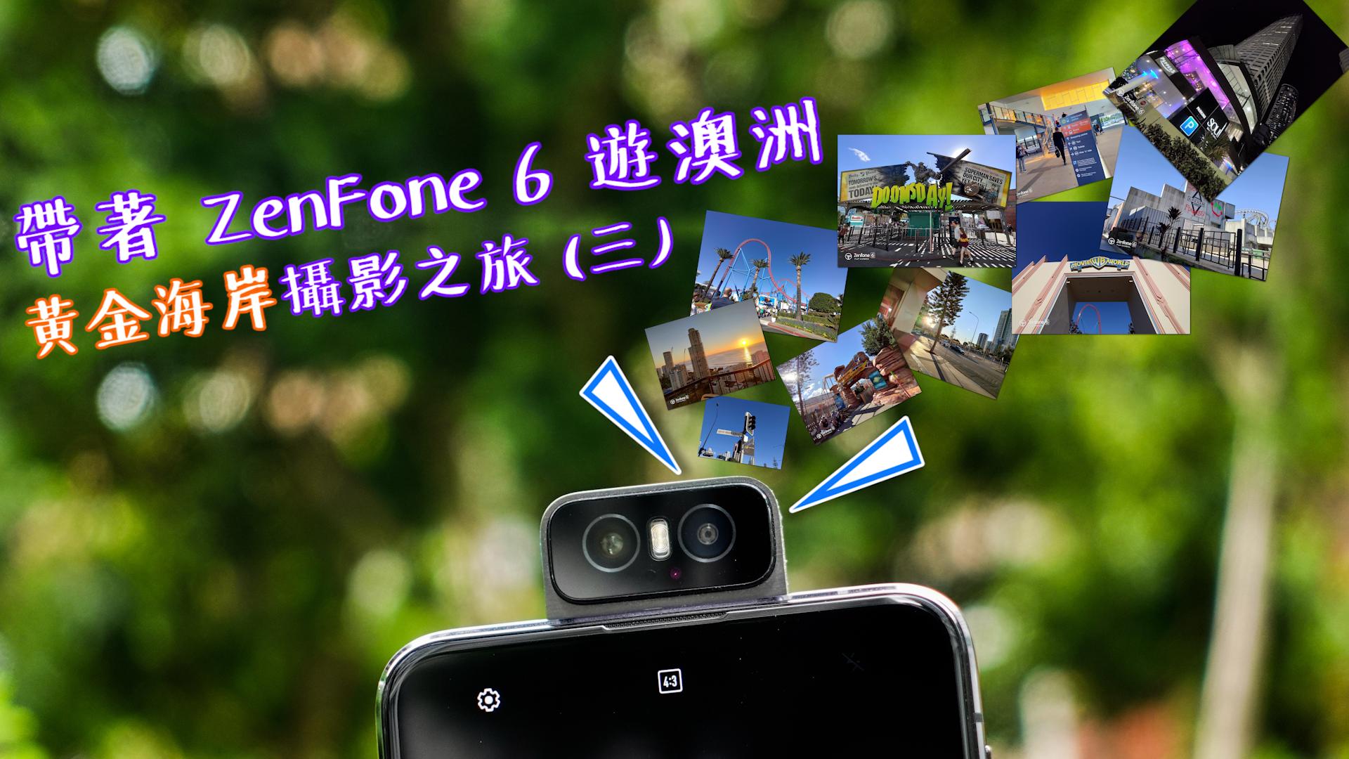 翻轉視界!帶著 ZenFone 6 遊澳洲:黃金海岸攝影之旅 (三)!( 華納兄弟電影世界 )