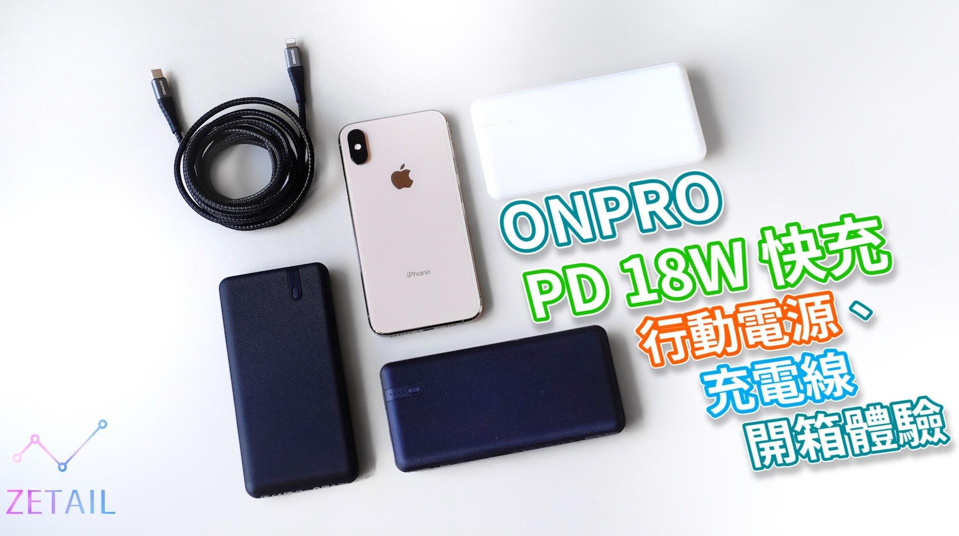 迎接快充時代!ONPRO 三輸出 18W PD、QC3.0 雙快充 10000mAh 行動電源、USB-C to Lightning 充電傳輸線 開箱體驗!