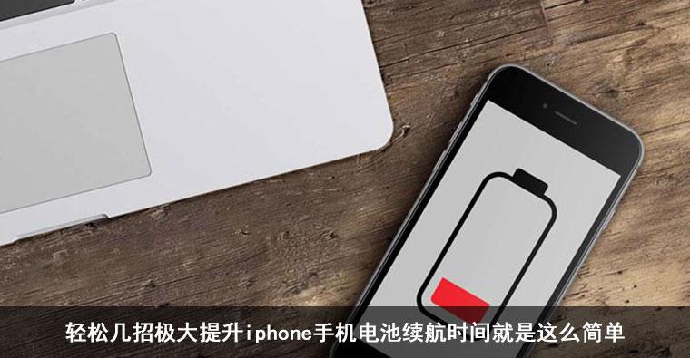 轻松几招极大提升iphone手机电池续航时间就是这么简单