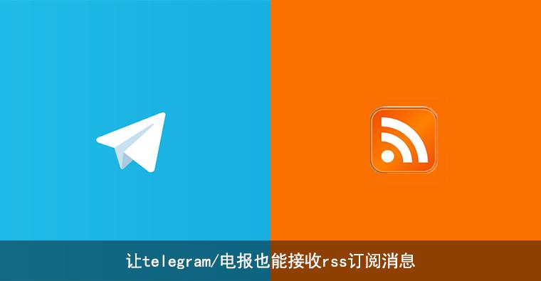 让telegram/电报也能接收rss订阅消息