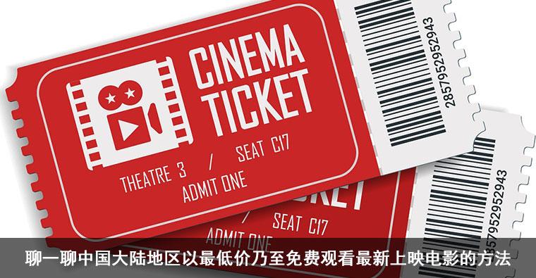 聊一聊中国大陆地区以最低价乃至免费观看最新上映电影的方法