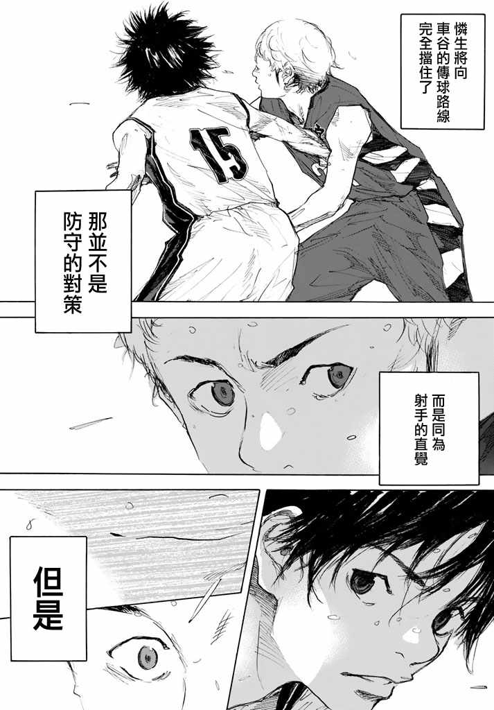 Basketball Boy King-Chapter 564-2