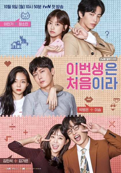 This Is My First Life Sub Indo : first, K-Drama, Because, First, Subtitle, Indonesia, Lapak, Hajime, Evolution87, Bukalapak