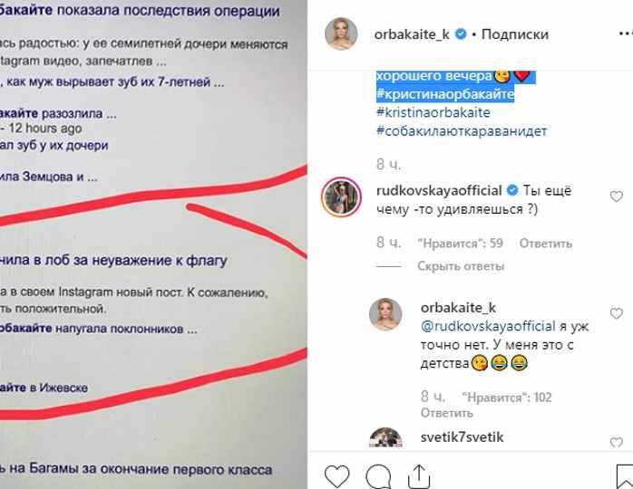Переписка Рудковской и Орбакайте