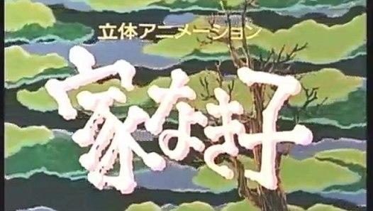 家なき子 - 動畫 Dailymotion