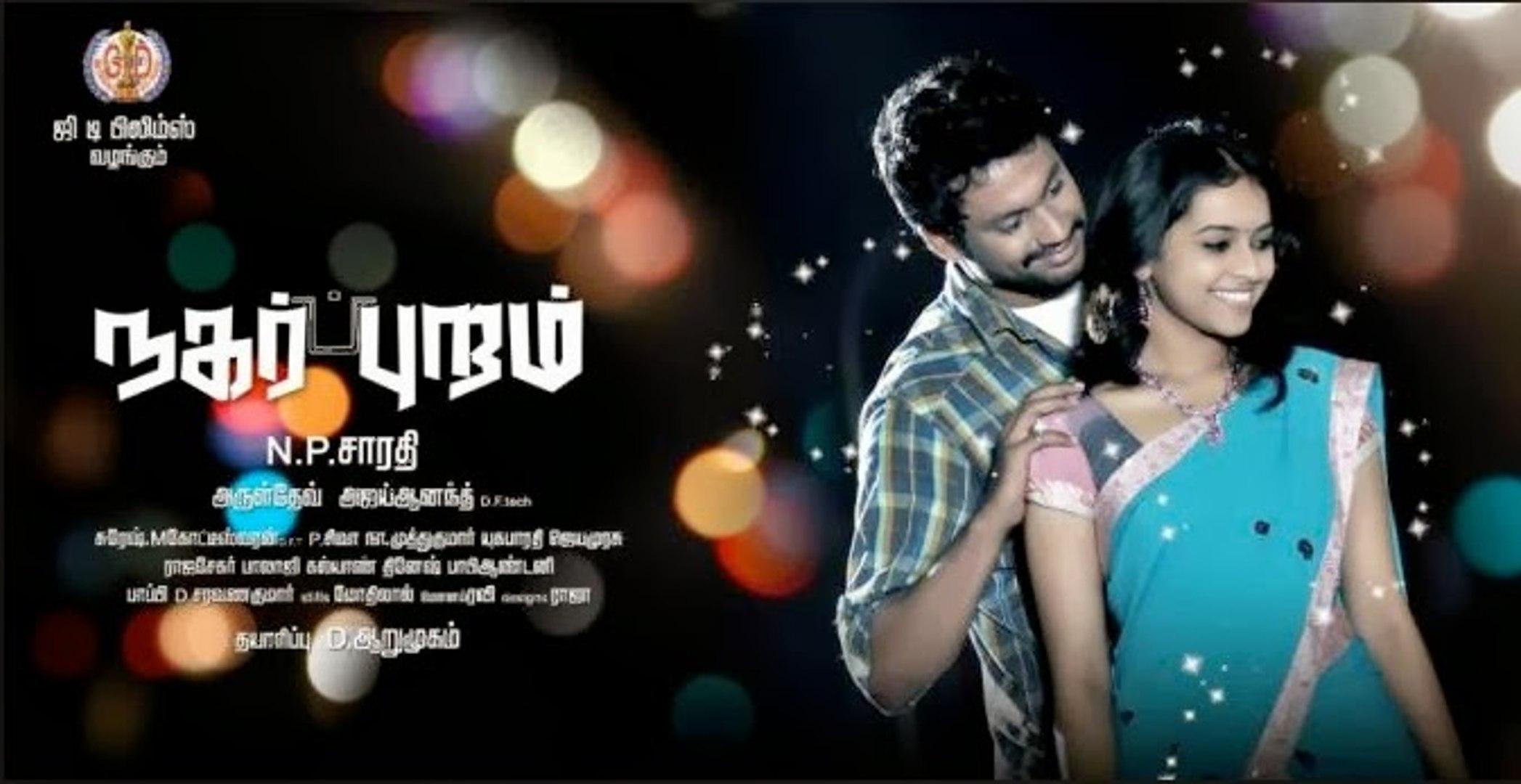 picture Nagarpuram Tamil Movie nagarpuram 2015 tamil movie trailer