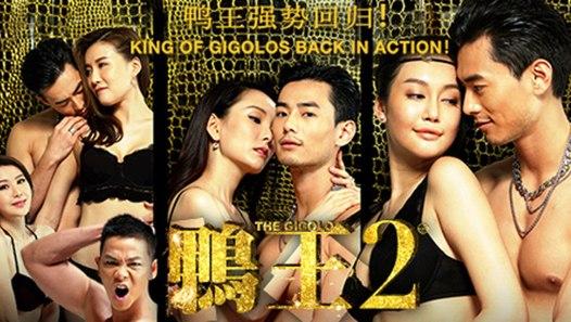 The Gigolo 2 2016 Engsub - Film Trai Bao - 鴨 王 2 2016 Part2 - video dailymotion