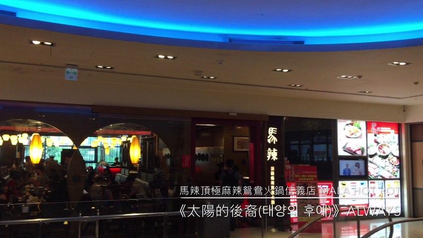 Deep Feeling 的 《太陽的後裔》(태양의 후예)TAIWAN Travel─Dailymotion