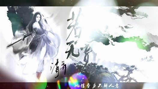 清弄 【若無意】 官方歌詞版 MV─影片 Dailymotion