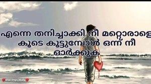 Whatsapp status malayalam single Sad Malayalam