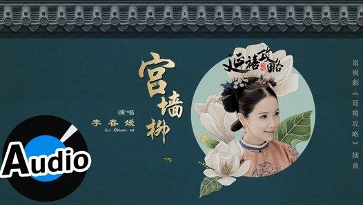 李春嬡 Li Chun Ai - 宮牆柳(官方歌詞版)- 電視劇《延禧攻略》插曲&影片 Dailymotion