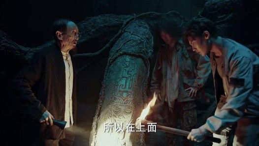 盜墓筆記 第2季:怒海潛沙 秦嶺神樹21&影片 Dailymotion