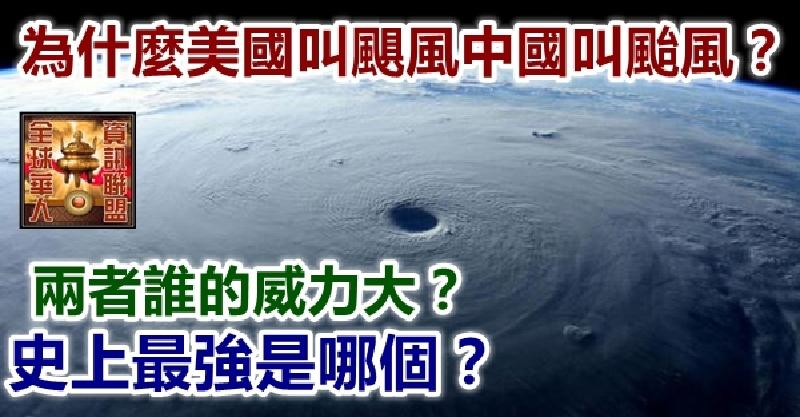 為什麼美國叫颶風中國叫颱風?兩者誰的威力大?史上最強是哪個?-fafa01.com - 看頭條