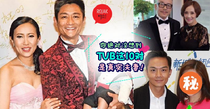 你絕對不知道TVB這10對藝人現實生活中是夫妻! 尤其是第4對. 實在是太驚訝了~-fafa01.com - 看頭條