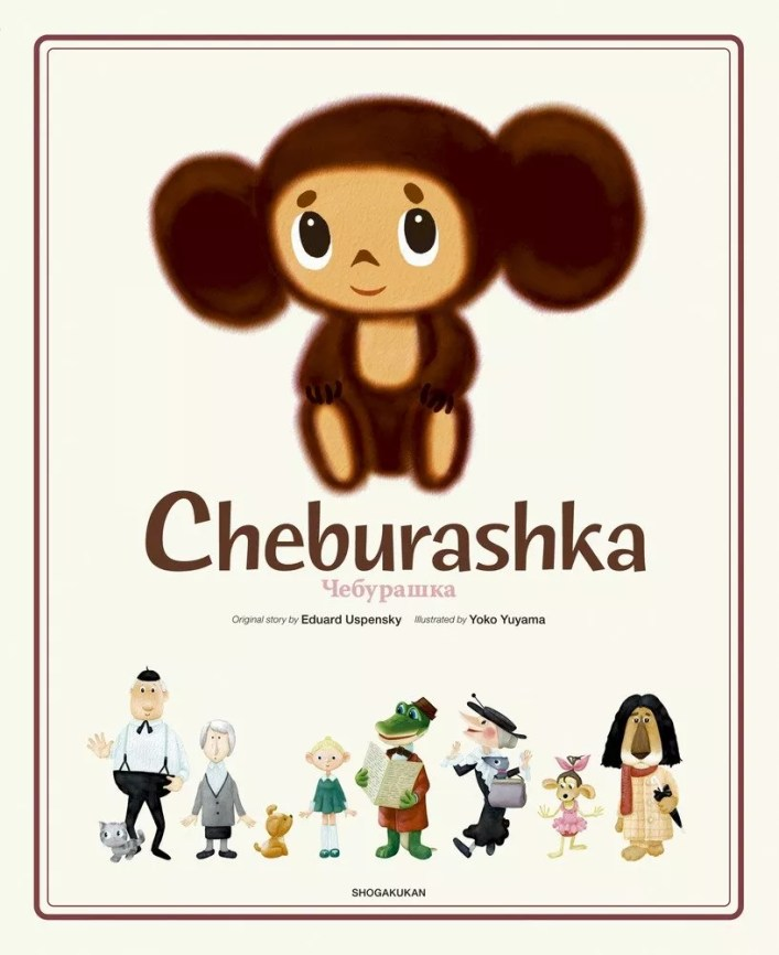 cheburashka Title category