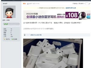 Imagem com caixas de iPhone sugere que novo modelo do smartphone se chamará iPhone 5C (Foto: Reprodução/WeiPhone.com)