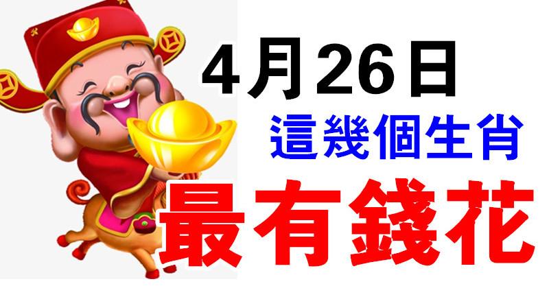 4月26日開始,這幾個生肖最有錢花。-haoyunmyt.com - 好運加油贊