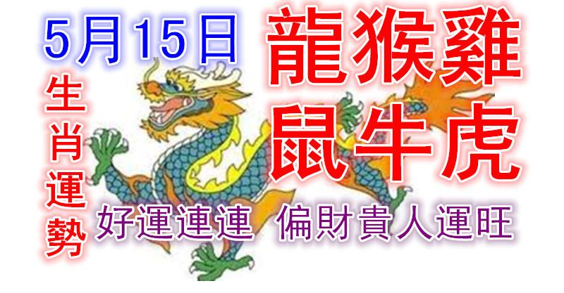 2019年(5月15日)十二生肖運勢-龍,猴,雞財運高漲-haoyunmyt.com - 好運加油贊
