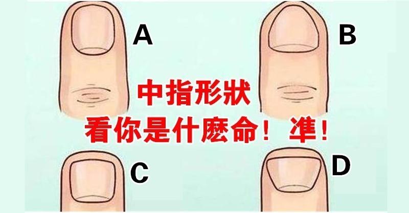 憑第一眼看到你中指是什麼形狀?測出你是什麼命-haoyunmyt.com - 好運加油贊
